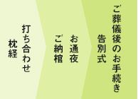 枕経・打ち合わせ・ご納棺・お通夜・告別式・手続き